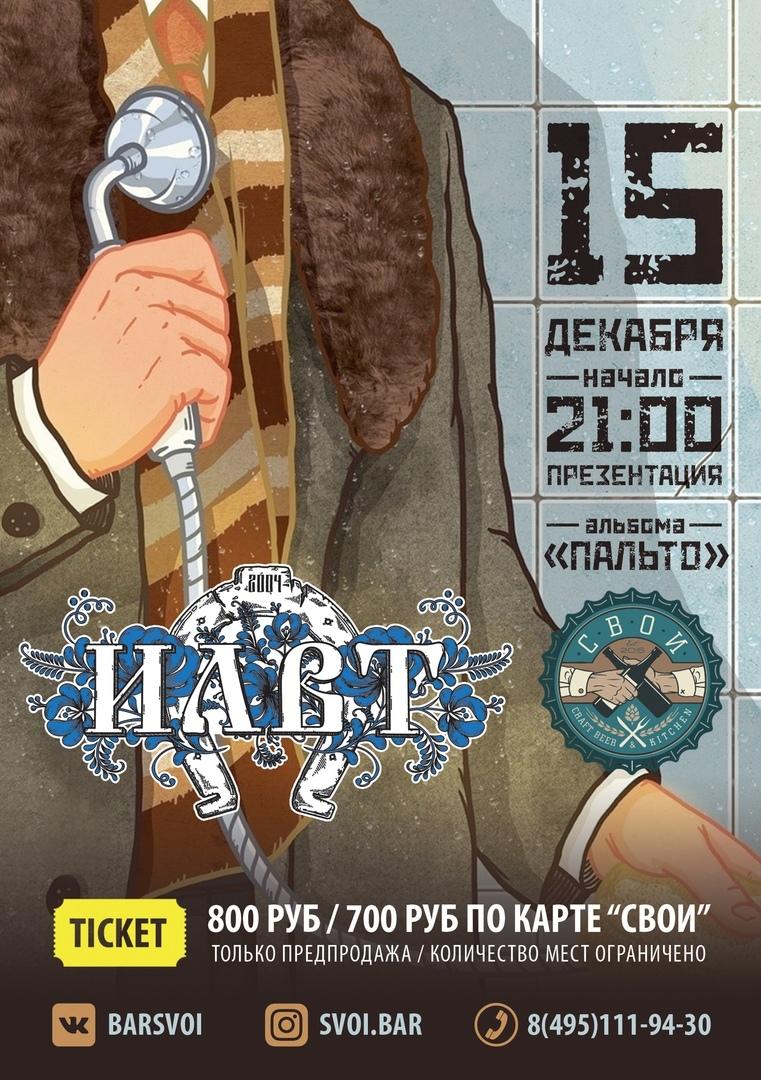 Афиша Сергиев Посад 15.12 / ILWT / ИЛВТ / Бар СВОИ / Сергиев Посад