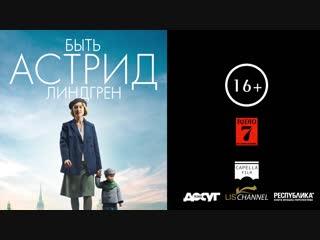 Быть Астрид Линдгрен. В кино с 22 ноября