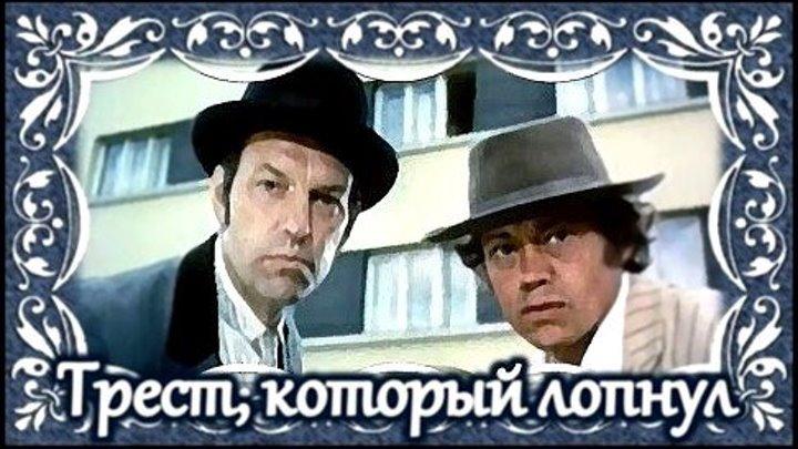 Трест который Лопнул (1982)