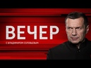 Вечер с Владимиром Соловьевым от 20 06 2018