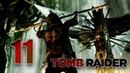 Tomb Raider ►11 - РИТУАЛ