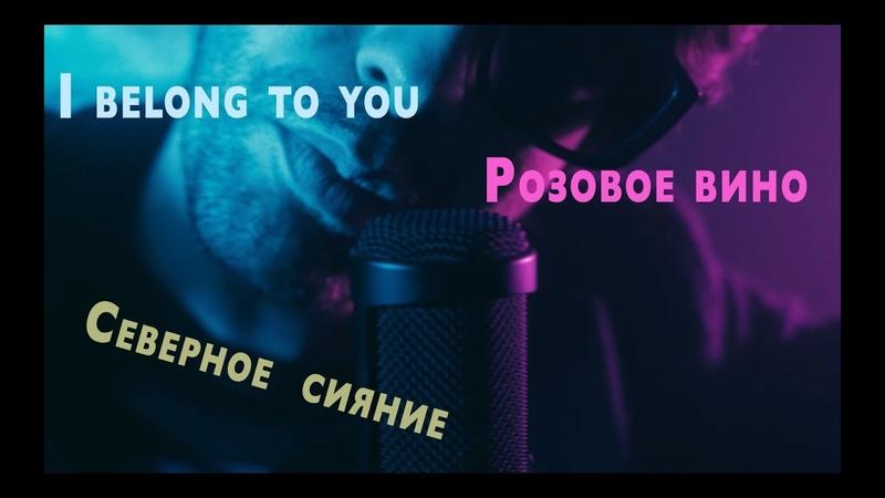 Элджей / Lenny Kravitz/ Дорн - Розовое вино /I belong to you/ Северное сияние - Cover by Andrey Sado