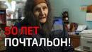 Женщина-почтальон уже 50 лет разносит почту в Северной Осетии