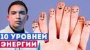 10 уровней энергии Петр Осипов