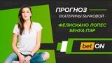 Лопес - Пэр Прогноз на матч ATP Майами 21 03 2019 Екатерина Бычкова