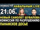 Новости Навальный за весь день 21 июня 2018. Навальный live новости 21.06.18