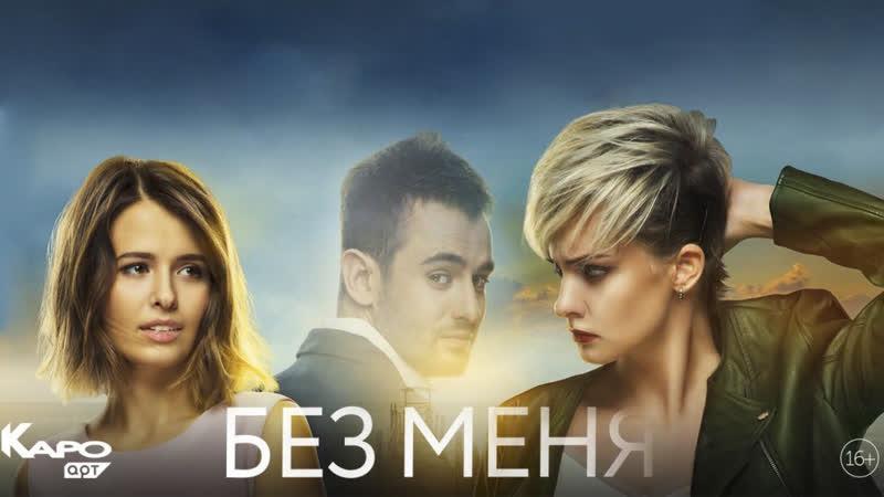 БE3 MEHЯ (2018)