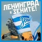 Ленинград альбом В зените