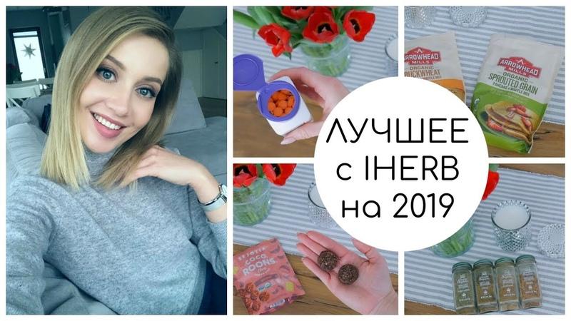 ЛУЧШЕЕ Iherb. ФАВОРИТЫ 2018. ГОТОВКА, ВИТАМИНЫ, ВКУСНОСТИ, КРАСОТА ❄️ OSIA