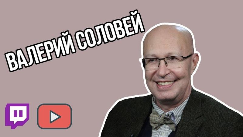 Валерий Соловей Голунов Путин протесты революция дебаты