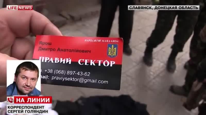 Визитка Яроша. Пасхальное нападение правосеков под Славянском. 20 апреля 2014-го.