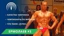 Александр Ермолаев 3 - о спорте, чемионатах по массажу, успехе / CITYSPA LOCATOR