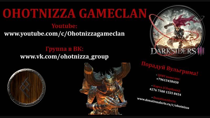 Darksiders III Через боль и страдания ненавистной игры Ohotnizza