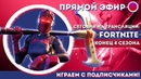 FORTNITE КОНЕЦ 4 СЕЗОНА - Заказ вашей музыки! 💸 - РОЗЫГРЫШ НА 2400!