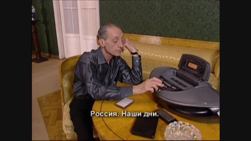 По Имени Барон | 8 серия | 2001 | Анна Банщикова