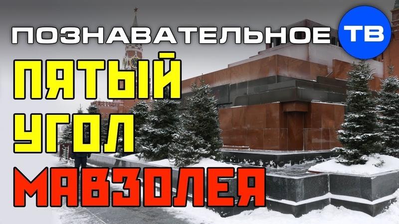 Зачем сделали пятый угол Мавзолея Познавательное ТВ Артём Войтенков