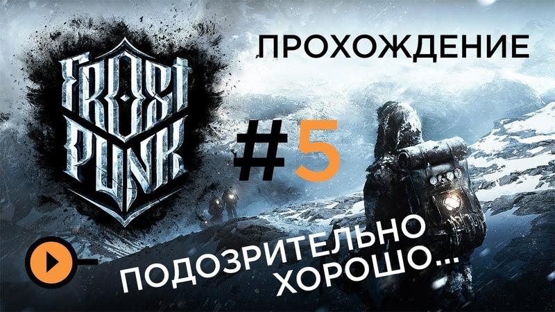 Frostpunk 5 ВСЕ ПОДОЗРИТЕЛЬНО ХОРОШО...