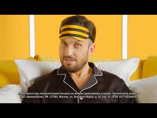Музыка из рекламы Билайн — Гиги за сон (овца) (2019)
