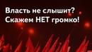 Пенсионная реформа должна быть отменена: народ России - против! Митинг протеста 5 ноября