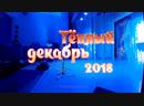 ТЁПЛЫЙ ДЕКАБРЬ 2018_АНОНС