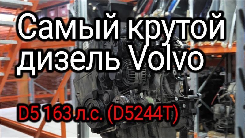 Разобрали и обалдели дизель Volvo D5 D5244T который нас очень удивил