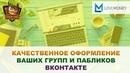 Шапки и превью Качественное оформление групп и пабликов Вконтакте Lovi Money