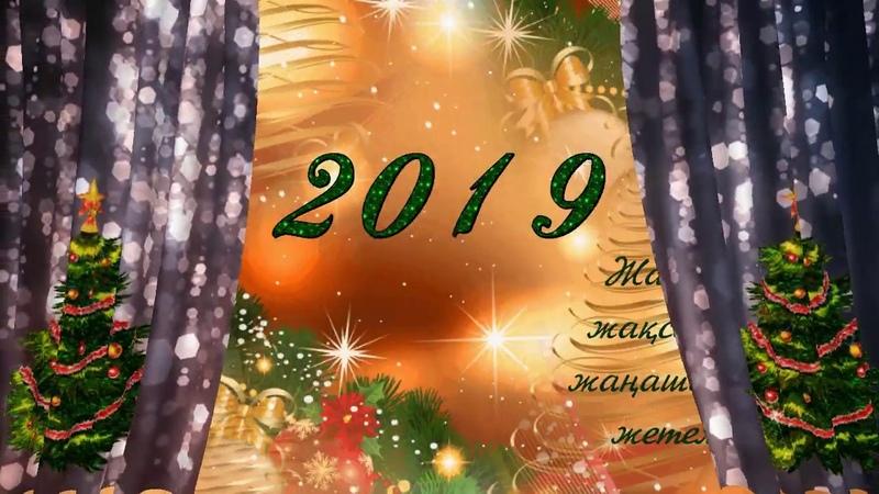 2019 - Жаңа жыл жарылқасын