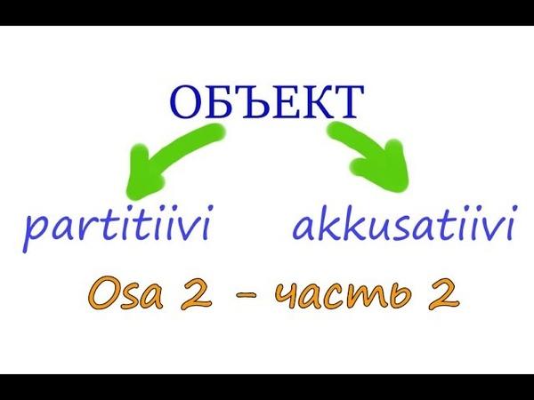 Объект в финском языке, часть 2