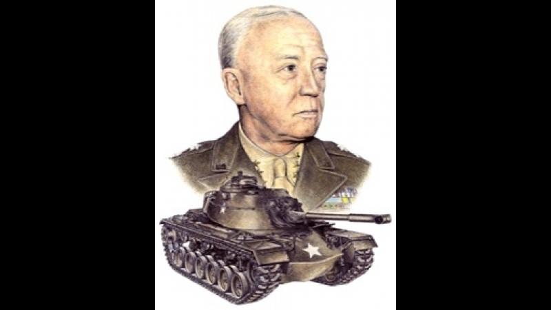 M-48 Patton ГЕНЕРАЛ ПАТТОН