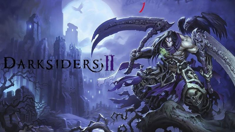 Прохождение Darksiders II - 1 серия (Знакомство)