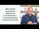 Жесткий разговор Николая Старикова с украинскими политологами