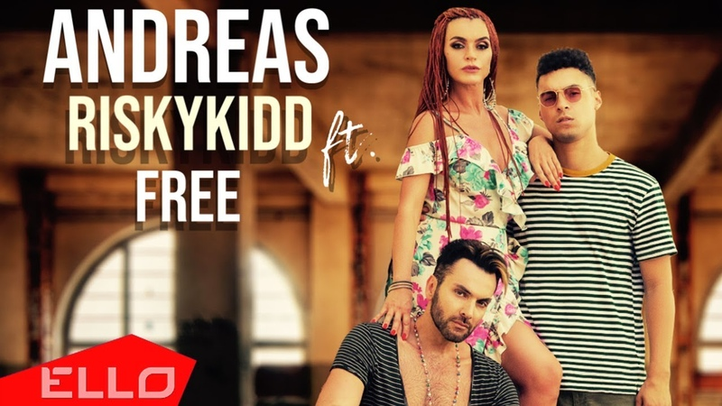 Andreas Riskykidd ft. Free - Selena / ПРЕМЬЕРА