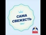 05_Duck_FB_Slideshow-VID-RU_July