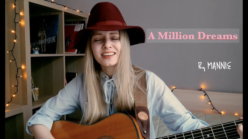 A Million Dreams P nk cover by MANNIE