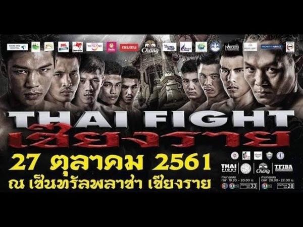 THAI FIGHT Kard Chuek - KING OF MUAYTHAI - 27.10.18