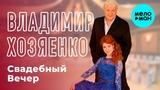 Владимир Хозяенко - Свадебный Вечер (Single 2018)