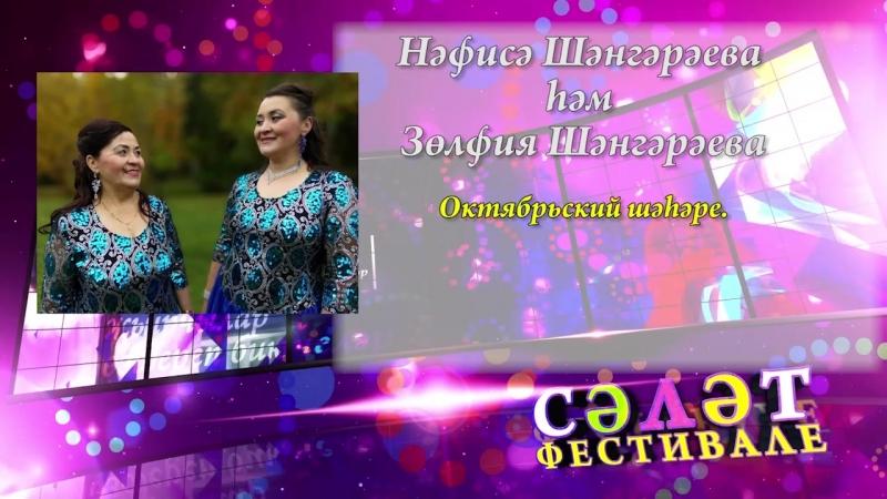 Н.и.З.Шангареевы.г.Октябрьский