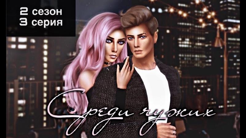 Machinima | The Sims 4 Сериал: Среди чужих | 2 СЕЗОН 3 серия (С озвучкой)