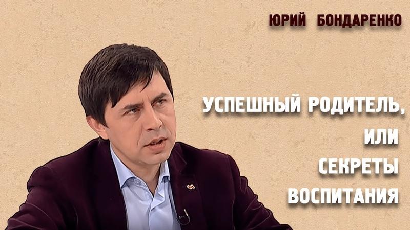 Семинар Успешный родитель, или Секреты воспитания | Юрий Бондаренко 07.10.2018