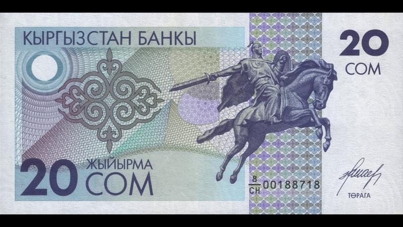 Киргизский сом акча