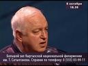 Анонс о концерте Татьяны и Сергея Никитиных в Бишкеке, 06.10.18