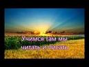 Кончилось лето и осень пришла - Детская Песня Перед Школой