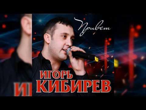 Игорь Кибирев Привет ПРЕМЬЕРА 2018