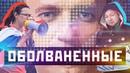 ОБОЛВАНЕННЫЕ / Как Навальный покрывает экстремистов (Михаил Чупахин)