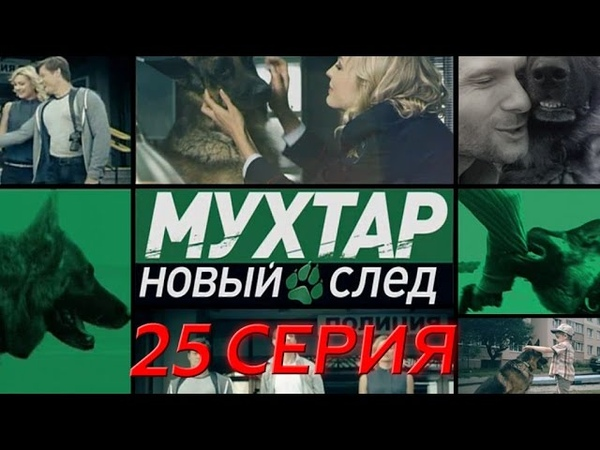 Мухтар Новый след 25 серия Спасатели