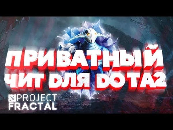 ЛУЧШИЙ ЧИТ ДЛЯ ДОТЫ 2 Скрипты 2018 MapHack or Scripts 2019