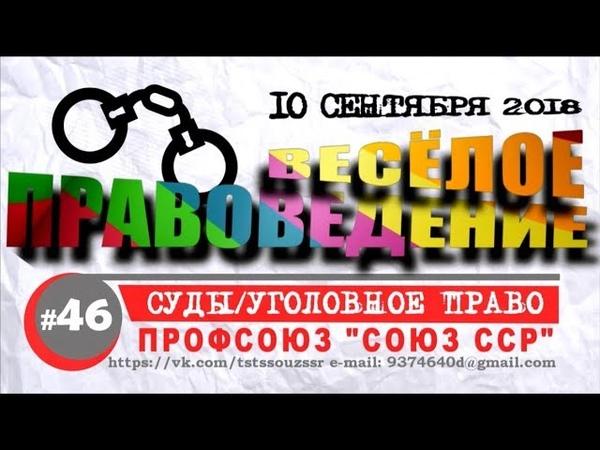 Весёлое правоведение 46 Суды и уголовное право | Профсоюз Союз ССР | 10 сентября 2018