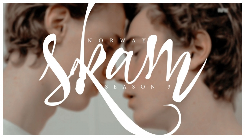 Skam   Стыд » 3 сезон