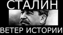 Сталин. Суд истории