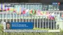 Новости на Россия 24 • Сергей Лавров и Рекс Тиллерсон встретились в российской миссии при ООН